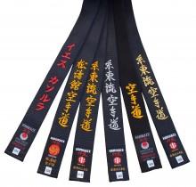 ... Broderie ceinture karate Tokaido coté A ...